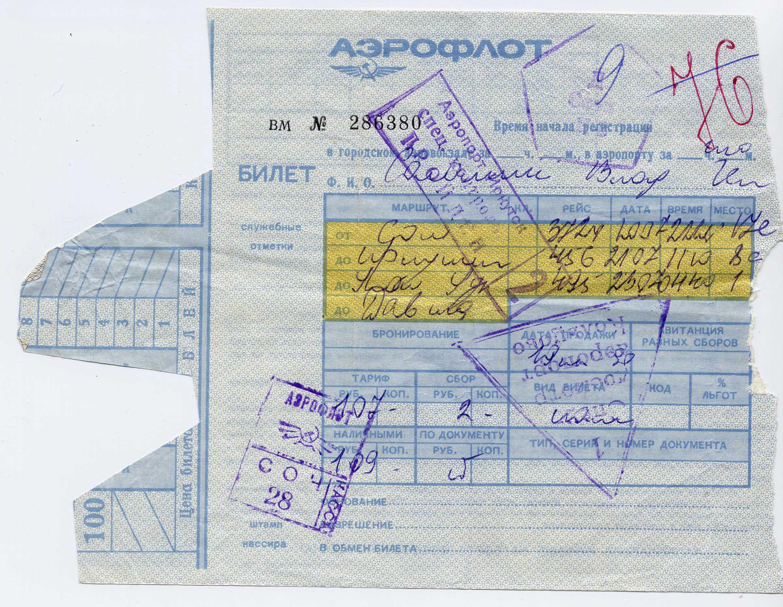 Как проверить авиабилет в системе бронирования